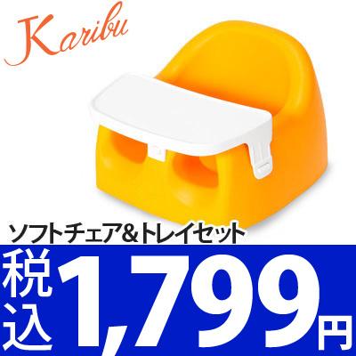【KARIBU】カリブ ソフトチェアー トレイセット(トレイ付) オレンジ PM3386 ベビーソファ【バンボのようなソフトチェア】