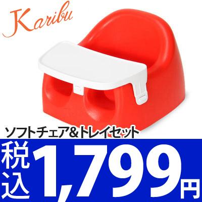 【KARIBU】カリブ ソフトチェアー トレイセット(トレイ付) レッド PM3386 ベビーソファ【バンボのようなソフトチェア】