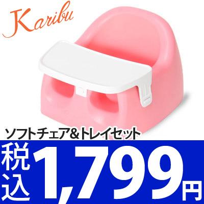 【KARIBU】カリブ ソフトチェアー トレイセット(トレイ付) ピンク PM3386 ベビーソファ【バンボのようなソフトチェア】
